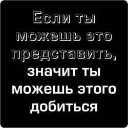 фото Магнит Эврика Цитата великих людей 26 94021