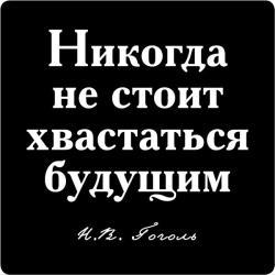 Магнит Эврика Цитата великих людей 35 94030 SotMarket.ru 120.000