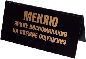 Табличка Эврика Меняю яркие воспоминания/Рабочий день сокращает 94542 SotMarket.ru 410.000