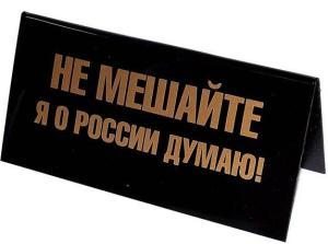 фото Табличка Эврика Не мешайте я о России думаю/Азъ есмь царь 841769