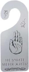 Табличка Эврика Не учите меня жить/Помогите материально 90694 SotMarket.ru 140.000