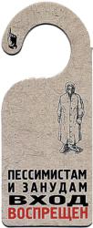 Табличка Эврика Пессимистам вход воспрещён/Оптимистам сюда 90735 SotMarket.ru 140.000