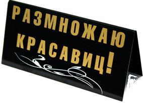 Табличка Эврика Размножаю красавиц/Снимаю порчу 90668 SotMarket.ru 150.000