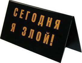Табличка Эврика Сегодня я злой/Шеф в хорошем настроении 90686 SotMarket.ru 150.000