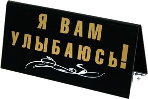 Табличка Эврика Шеф звучит гордо!/Я вам улыбаюсь! 9066 SotMarket.ru 150.000