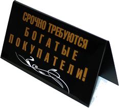 фото Табличка Эврика Срочно требуются богатые покупатели!/Шеф думает! 90673