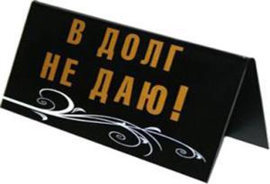 Табличка Эврика В долг не даю!/Бесплатно не работаю! 90670 SotMarket.ru 150.000