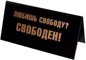 фото Табличка Эврика Любишь свободу?/Свободен 94541