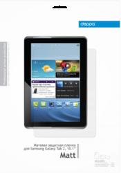 фото Защитная пленка для Samsung GALAXY Tab 2 10.1 P5100 Deppa матовая