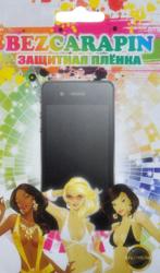 Защитная пленка для Nokia Lumia 900 Премиум