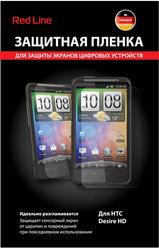 Защитная пленка для HTC Desire HD Red Line