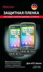 Защитная пленка для HTC Desire Red Line матовая