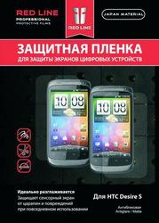 Защитная пленка для HTC Desire S Red Line матовая