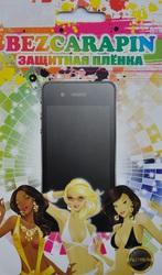 Защитная пленка для Samsung i9003 Galaxy S Премиум