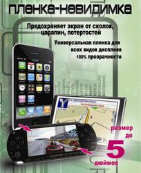 Защитная пленка для Sony Ericsson S500i