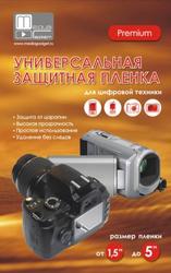Защитная пленка Media Gadget Premium 5' (Универсал)