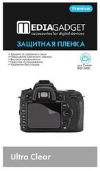 фото Защитная пленка для Canon EOS 550D Media Gadget UC
