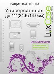 Защитная пленка LuxCase 11