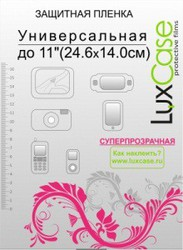 "фото Защитная пленка LuxCase 11"" суперпрозрачная"